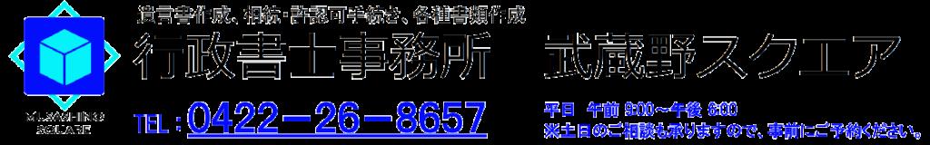 行政書士事務所 武蔵野スクエア